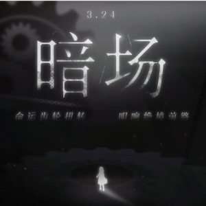 恋与制作人:暗场(NORMAL)钢琴谱