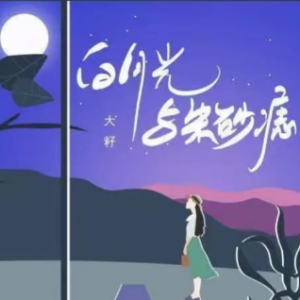 白月光与朱砂痣(初级版)C调钢琴谱