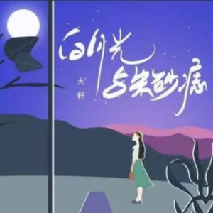 白月光与朱砂痣(初级版)原调钢琴谱