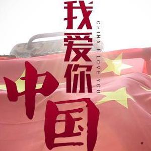 我爱你中国 C调简单版钢琴谱