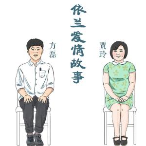 依兰爱情故事  经典版 《你好,李焕英》插曲钢琴谱