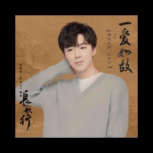 刘宇宁-B《一爱如故》(《长歌行》插曲,原曲和声+全新精编+完整版)钢琴谱