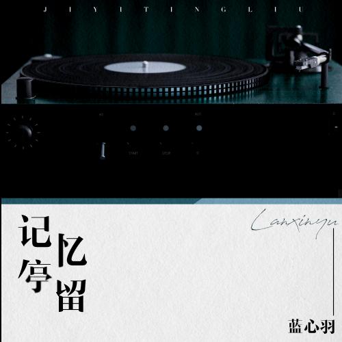 蓝心羽-降B《记忆停留》(公式化伴奏+段落优化一遍过)钢琴谱