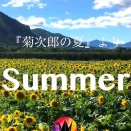 summer-久石让〖简易动听〗钢琴谱