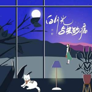 白月光与朱砂痣 简易版钢琴谱