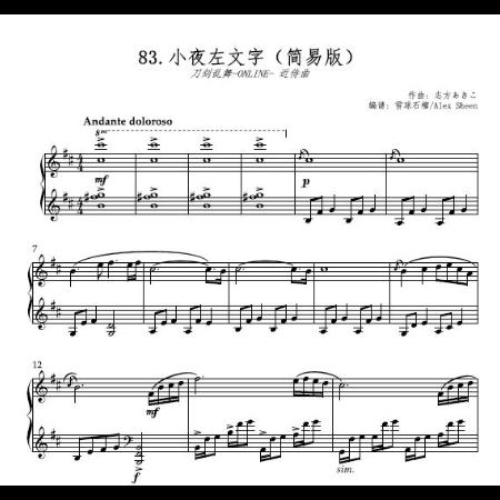 小夜左文字 近侍曲 【刀剑乱舞】(简易版)钢琴谱