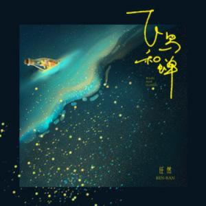 飞鸟和蝉-C调简易抒情版钢琴谱