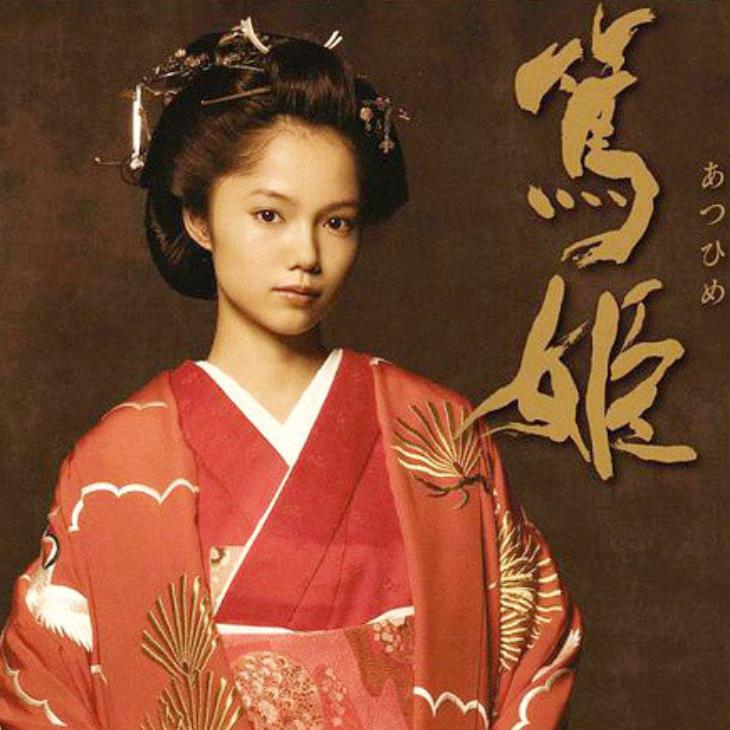 「笃姬」主题曲 - 吉俣良 - 大河剧篤姫