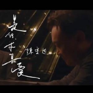 G调-是但求其爱-陈奕迅〖简易动听〗钢琴谱