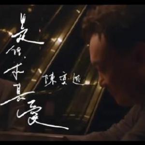 G调-是但求其爱-陈奕迅〖丰富版〗钢琴谱