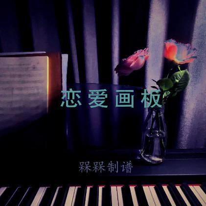 《恋爱画板》 弹唱/独奏版-原调-槑槑编配-原唱锦零