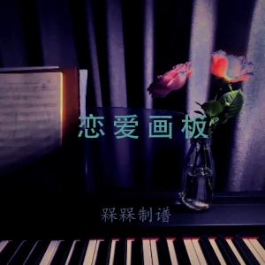 《恋爱画板》 弹唱/独奏版-原调-槑槑编配-原唱锦零钢琴谱
