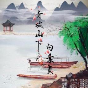 青城山下白素贞-精品钢琴独奏