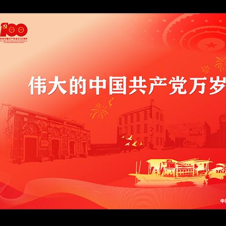 《没有共产党就没有新中国》大合唱伴奏谱
