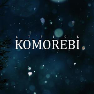《Komorebi》极致还原版钢琴教学——主页有完整视频演奏钢琴谱