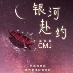 《银河赴约》网易云音乐助力高考自制曲目-纯C调版钢琴谱