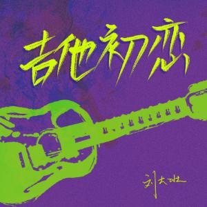 吉他初恋 刘大壮 C调简易版钢琴谱