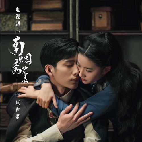 刘宇宁-G《同生》(《南烟斋笔录》插曲)完整版+原曲和声+全新精编钢琴谱