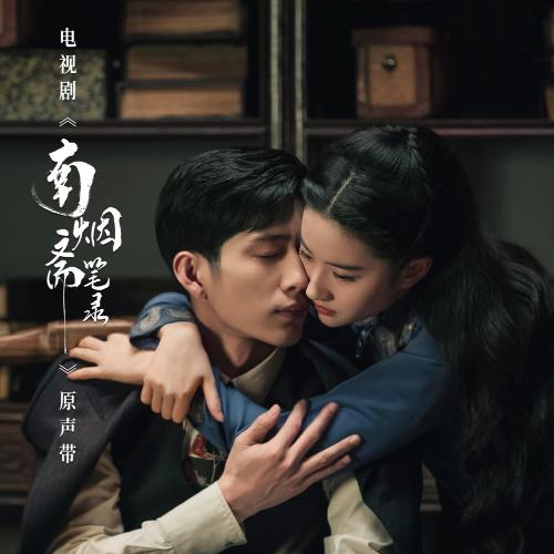 刘宇宁-降A《同生》(《南烟斋笔录》插曲)完整版+原曲和声+全新精编钢琴谱
