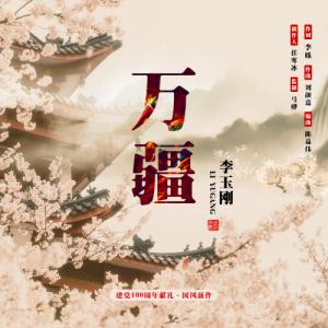 李玉刚-G调《万疆》(全新精编+段落优化)钢琴谱