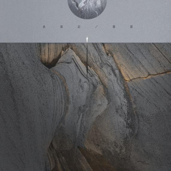 水星记(还原独奏版)