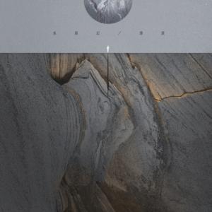 水星记(还原独奏版)钢琴谱