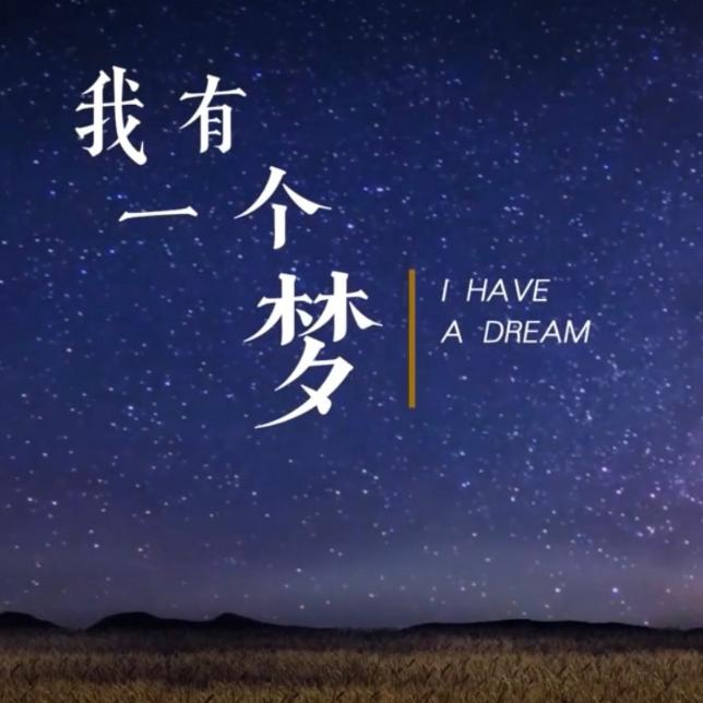 我有一个梦 -  钢琴独奏谱 原调
