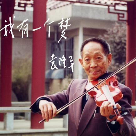 我有一个梦钢琴简谱-数字双手-袁隆平