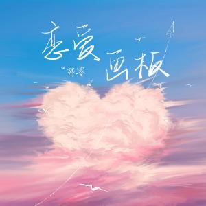 恋爱画板 C调简易版 锦零钢琴谱