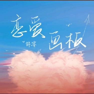 恋爱画板-C调初学者完整版(配歌词)抖音热歌