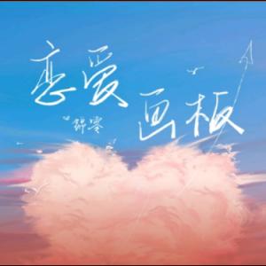 恋爱画板-C调初学者完整版(配歌词)抖音热歌钢琴谱