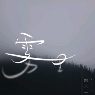 雾里-C调初学者完整版(带歌词)抖音热歌