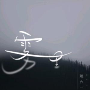 雾里-C调初学者完整版(带歌词)抖音热歌钢琴谱