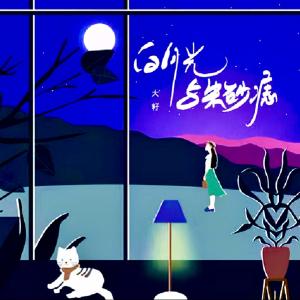 大籽-C-《白月光与朱砂痣》(原曲和声+精编完整版+公式化伴奏+踏板)钢琴谱