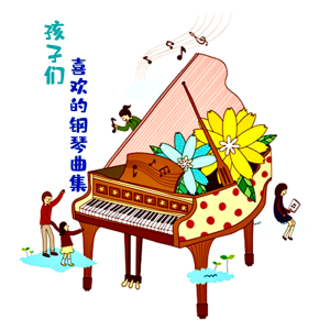 孩子们喜欢的钢琴曲集 小毛驴