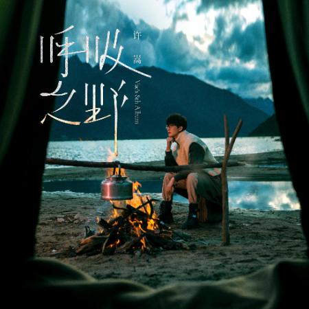 乌鸦//许嵩-原调版钢琴谱