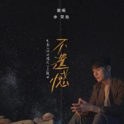 李荣浩-C《不遗憾》(《你的婚礼》主题曲-全新精编+段落优化)钢琴谱
