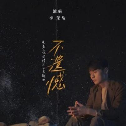李荣浩-D《不遗憾》(《你的婚礼》主题曲,全新精编+段落优化)钢琴谱