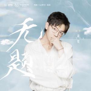 无题(古筝+钢琴合奏)-胡夏(《山河令》插曲)钢琴谱