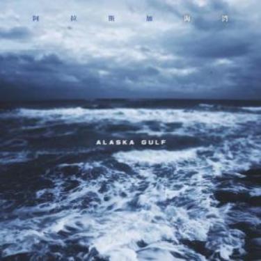 阿拉斯加海湾——C调简易抒情版