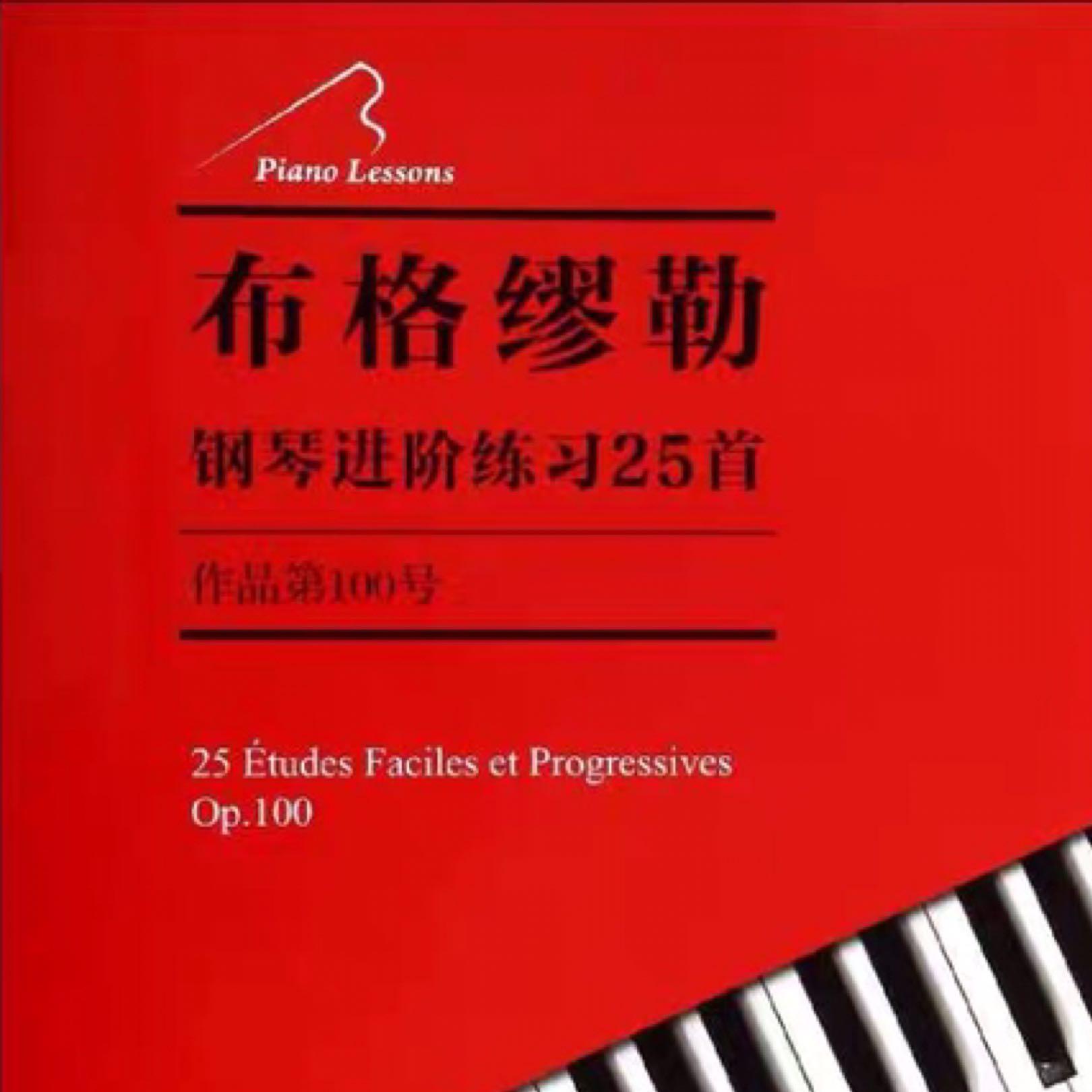 《25首钢琴进阶练习曲》Op.100 布格缪勒