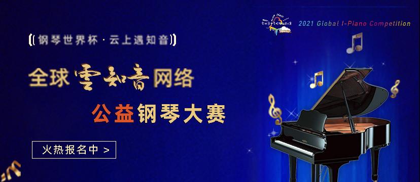 """2021全球""""云知音""""网络公益钢琴大赛钢琴谱"""
