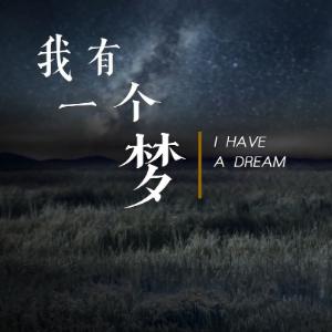 我有一个梦 简易版