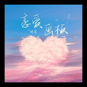 恋爱画板-简单版--抖音钢琴谱