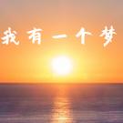 我有一个梦-简单版-袁隆平作词