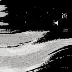 无处安放【C调完美弹唱附词】泽大大 汪峰钢琴谱