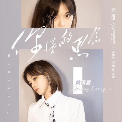 黄宵雲-C调《你懂的思念》(《风暴舞》插曲,全新精编+段落优化)钢琴谱