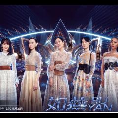 《如燕》浪姐2那英团队翻唱《小娘惹》电视剧片头曲