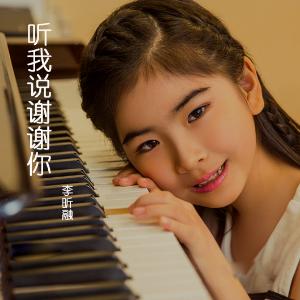 《听我说谢谢你》李昕融版-C调唯美独奏钢琴谱