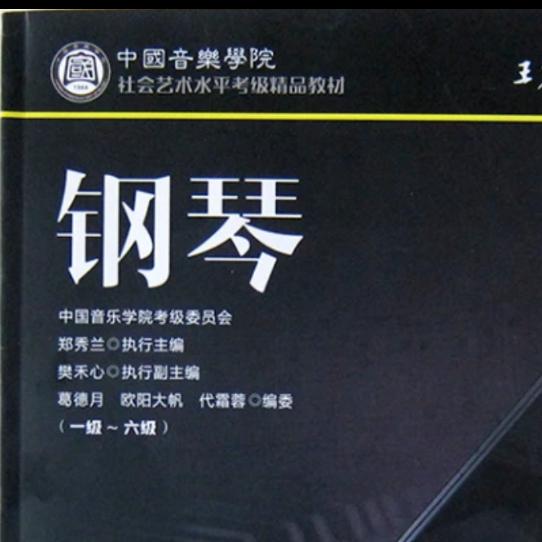 中国音乐学院考级 三级 《京剧小段》